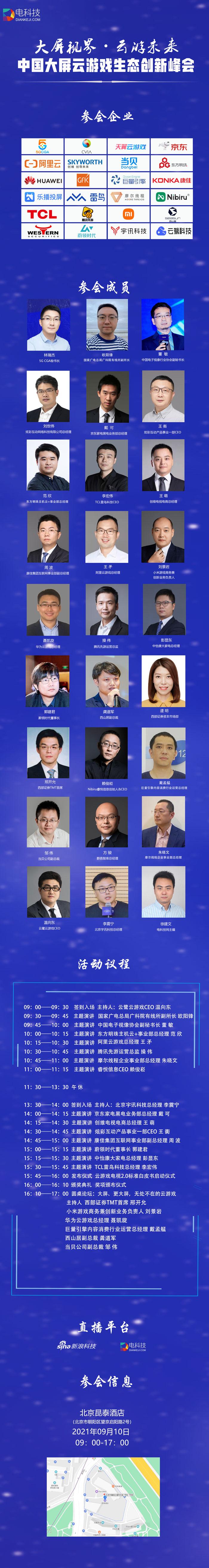 中國大屏云游戲峰會9月10日開幕,電科技邀您共同見證游戲大變革