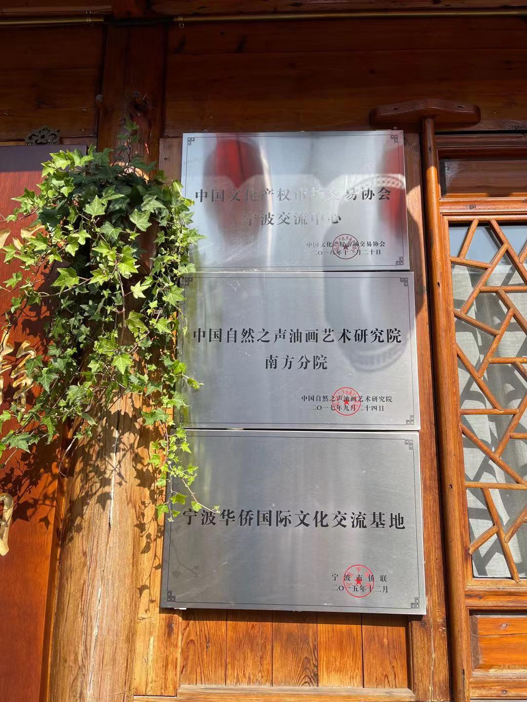 探访宁波市代表性文创街区—天一艺创街
