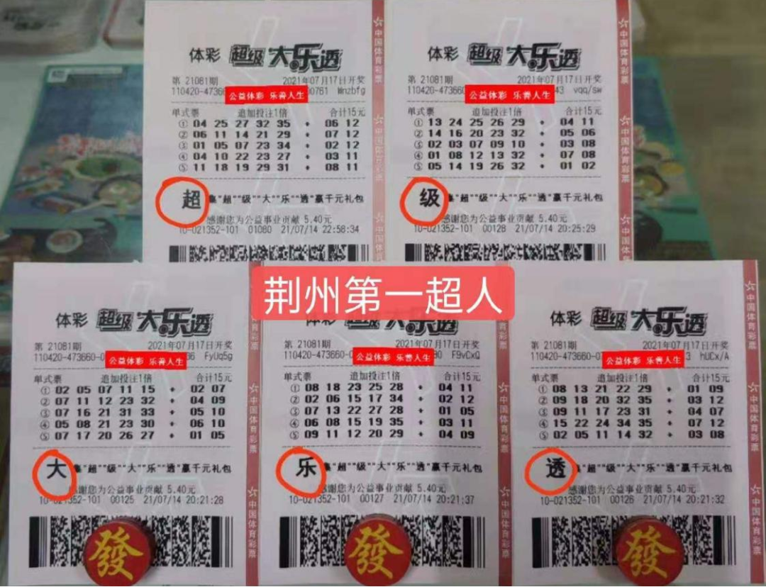 """集齐""""超级大乐透""""赢3888元购彩大礼包"""