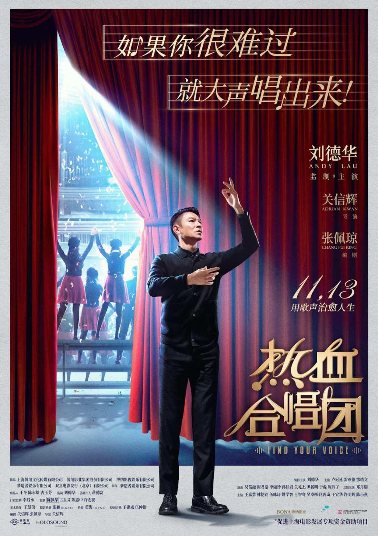 刘德华《热血合唱团》定档11月13日,全新预告暴露出3大看点