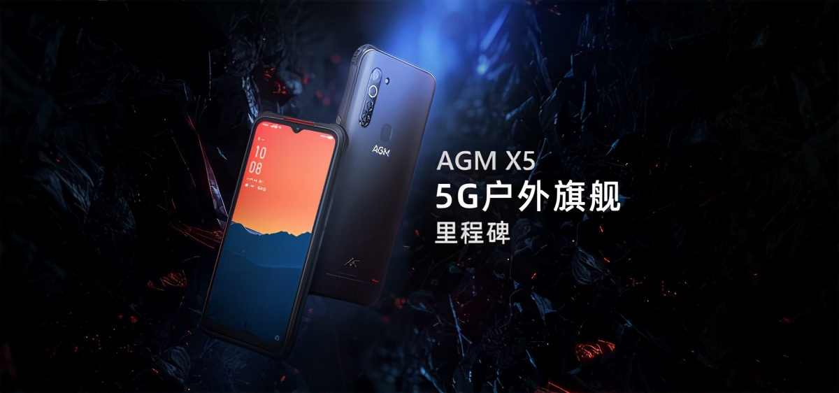 最坚固5G手机,AGM X5纯享版发布售价2999元