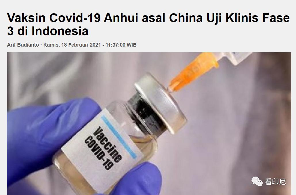 安徽疫苗在印尼进行三期试验