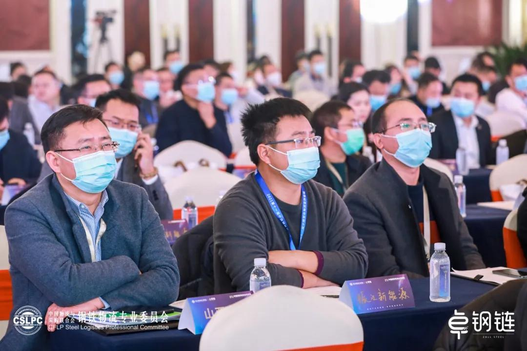 卓尔智联旗下卓钢链在沪举办第十一届中国钢铁物流合作论坛