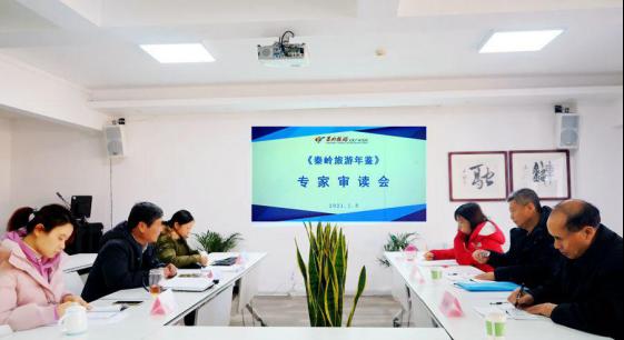 《中国秦岭旅游年鉴》召开第12次编审会