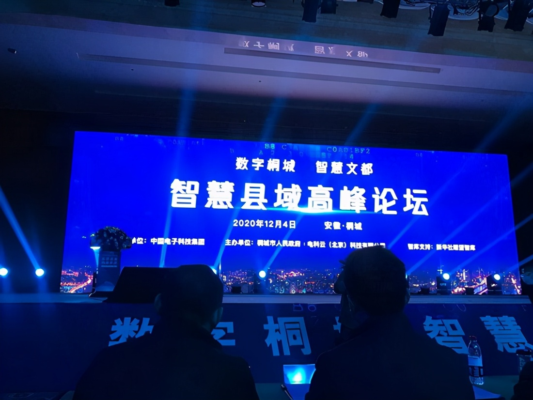 地月科技集团联手中国电科云打造智慧城市、数字政府、数字产业