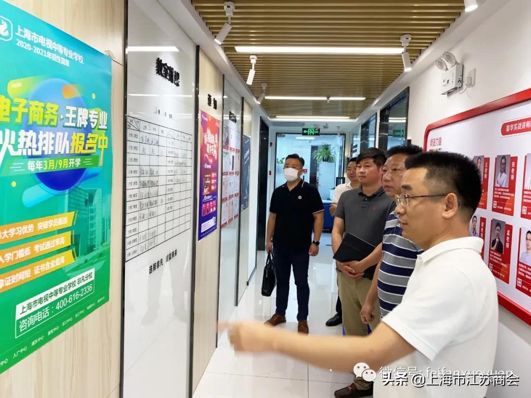 上海市江苏商会陈伟秘书长一行赴上海非凡进修学院考察指导