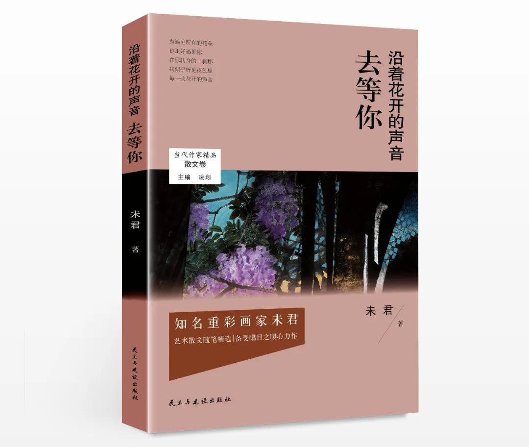画家未君散文集《沿着花开的声音去等你》与读者见面