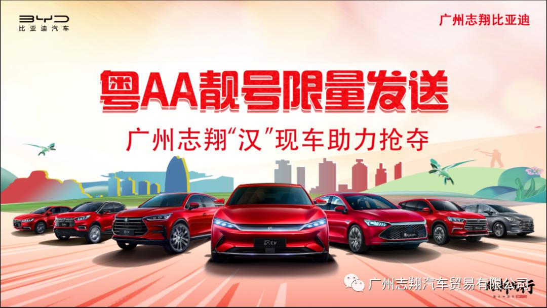 """粤AA靓号限量发送,广州志翔""""汉""""现车助力抢夺"""