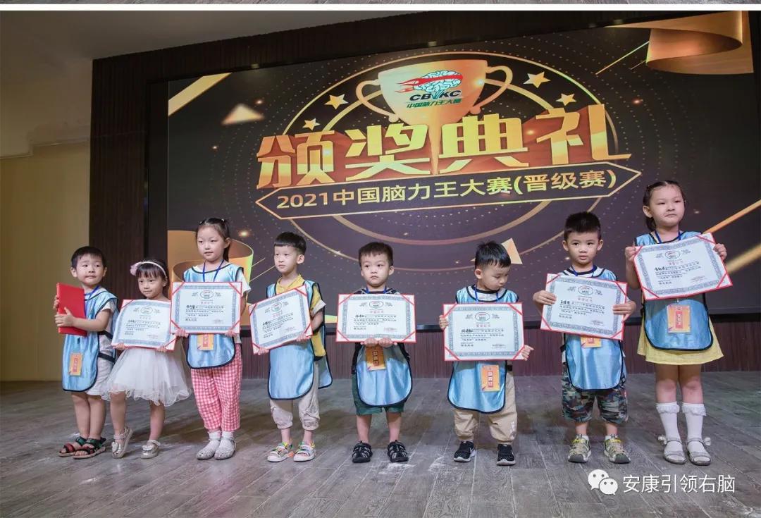 2021中国脑力王大赛·陕西安康分赛圆满落幕!