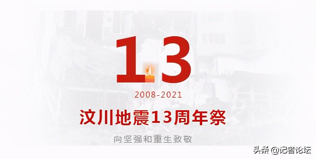 为了不能忘却的纪念!5.12汶川地震13周年祭