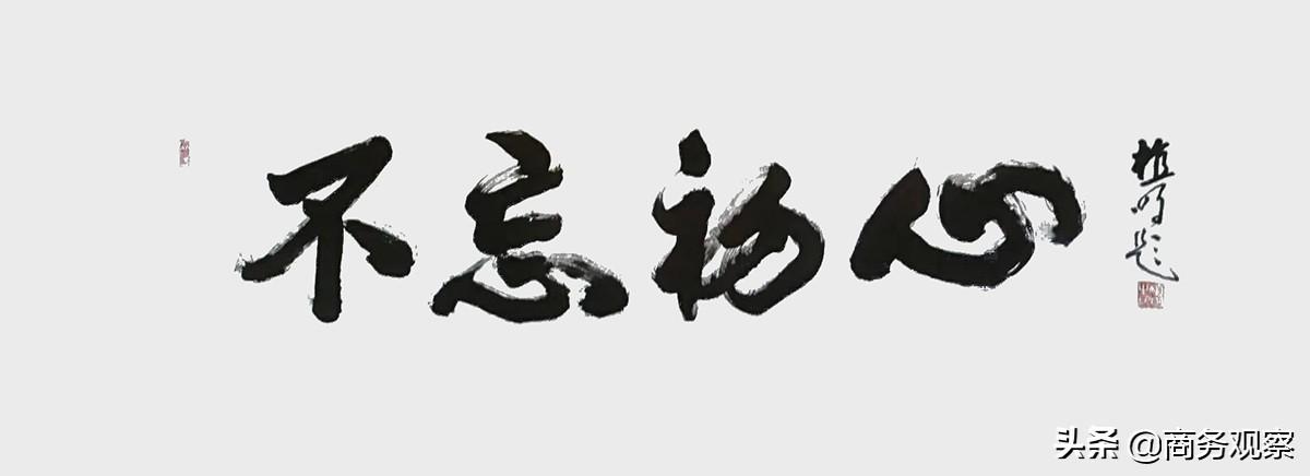 《时代复兴 沧桑百年》全国优秀艺术名家作品展——植明