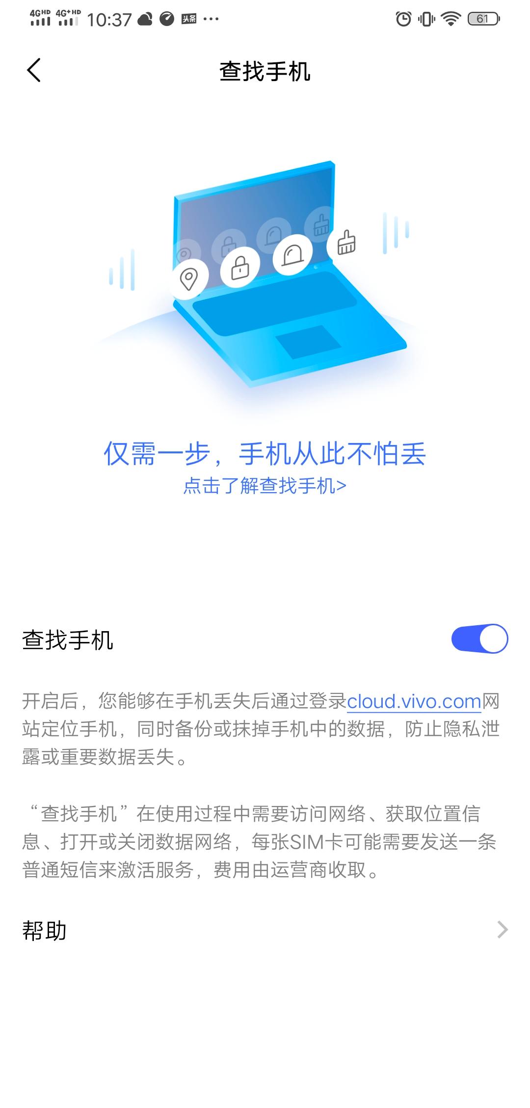 """手机丢失影响大?vivo用户开启""""查找手机"""",一秒定位爱机位置"""