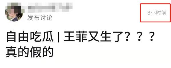 51岁王菲被曝冒生命危险产子!谢霆锋含泪报喜,深扒报道疑点多