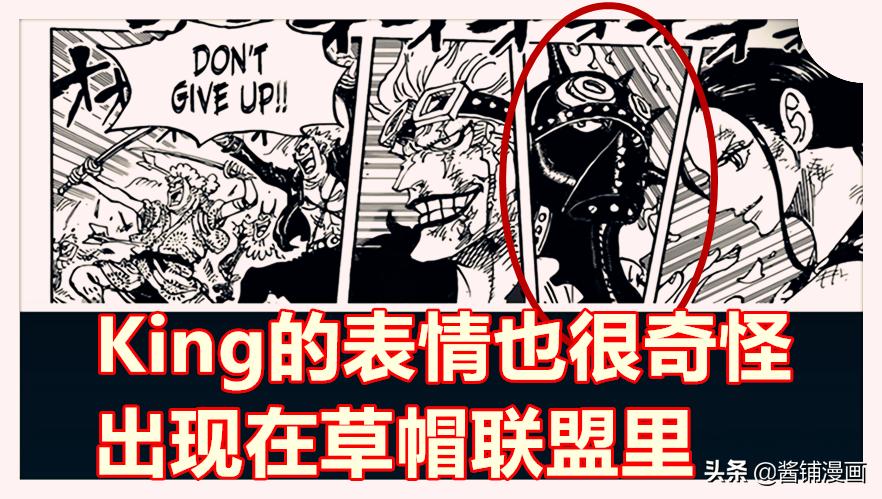 海賊王1015話,King一直觀望凱多,戰斗中故意劃水並且表情很奇怪