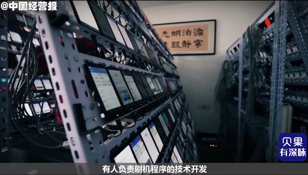 2000部手机摆满墙,惊动百度报案!互联网刷量的水到底有多深?