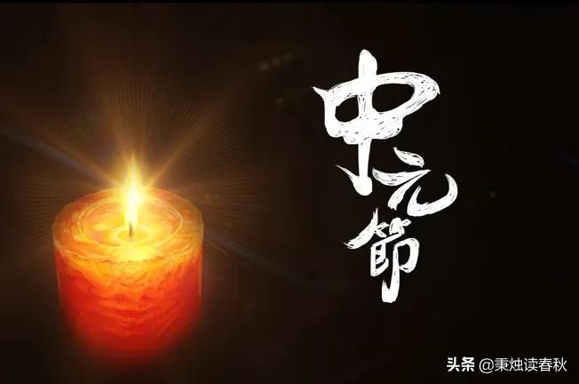 中元节为什么叫鬼节?这一天记住四个字,对您有好处