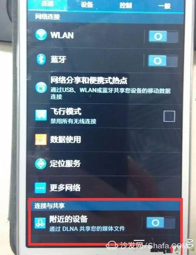 dlna是什么功能(手机怎么开DLNA)