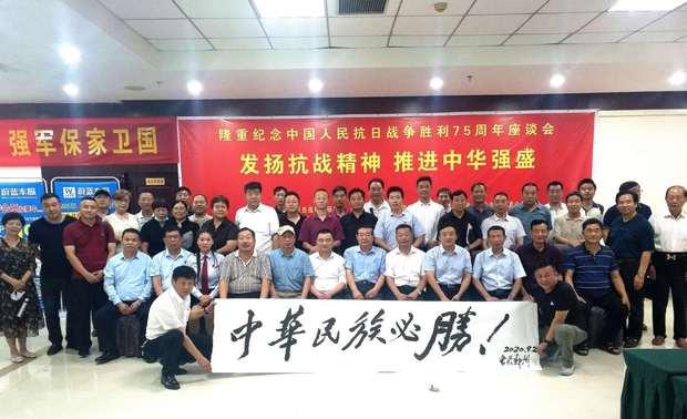 法治中国警示教育网举办纪念中国人民抗日战争胜利75周年座谈会