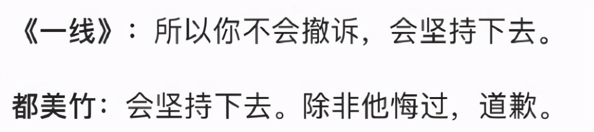 都美竹采访透露更多细节:自己只是吴亦凡的玩具,两个月就被抛弃