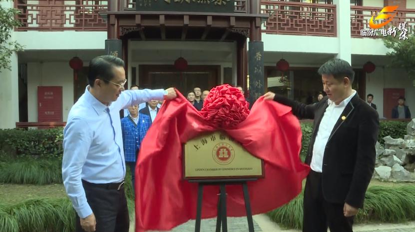 上海市吕梁商会、临汾商会,长三角(上海)柳林企业商会揭牌成立