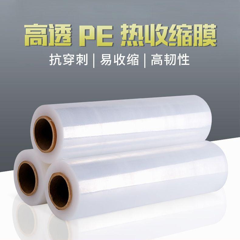 PE熱收縮膜