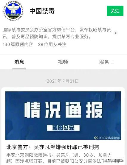 人民日报定性,禁毒发声,律师发文称吴亦凡国内服刑成定局