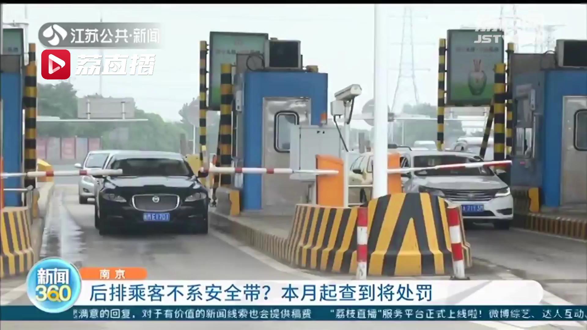 请遵守交通规则!本月起,南京机动车后排乘客被查到不系安全带就罚款