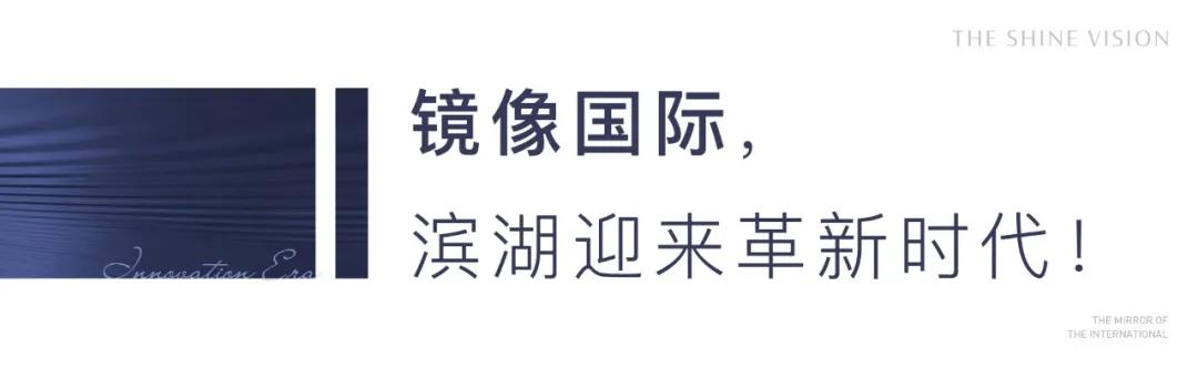 """儒辰X""""滨湖优先级"""",究竟有多了不起"""
