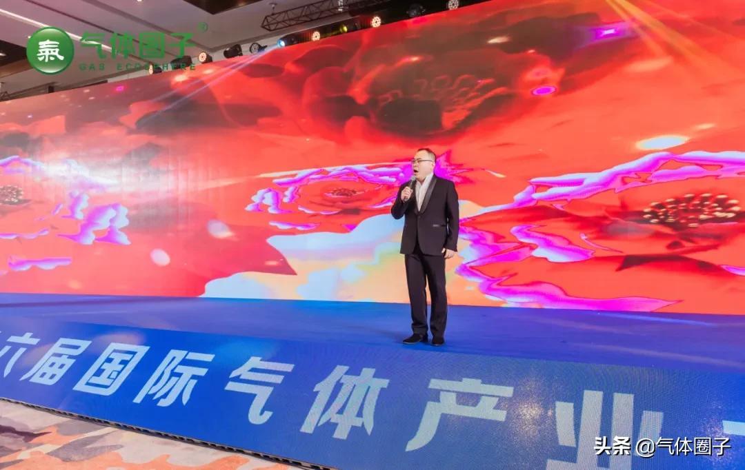 第六届国际气体产业大会成功举办