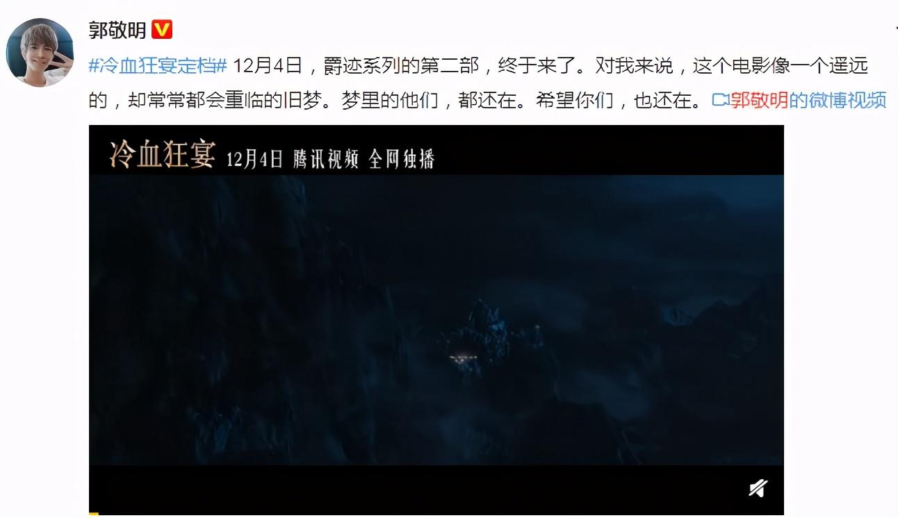 《爵迹2》定档变网大,新预告删除范冰冰,海报没杨幂,质量堪忧