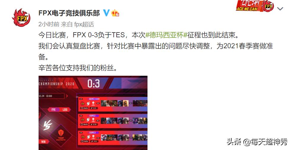 倒在TES面前,FPX官方用7句话致歉,观众心愿高度一致