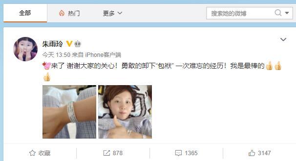 祝君安好!国乒女将朱雨玲晒出住院照,圈内人透露已完成癌症手术
