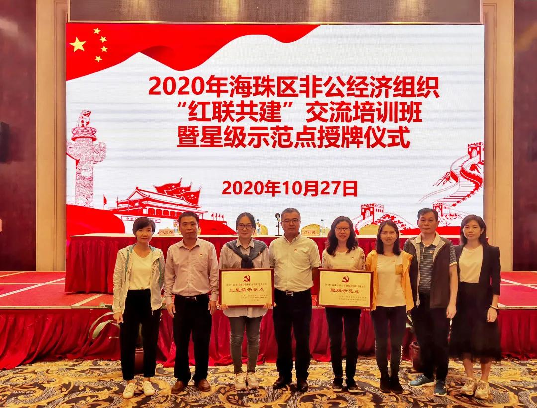 """喜讯!力天文创集团荣获""""2020年海珠区三星级示范点""""称号"""