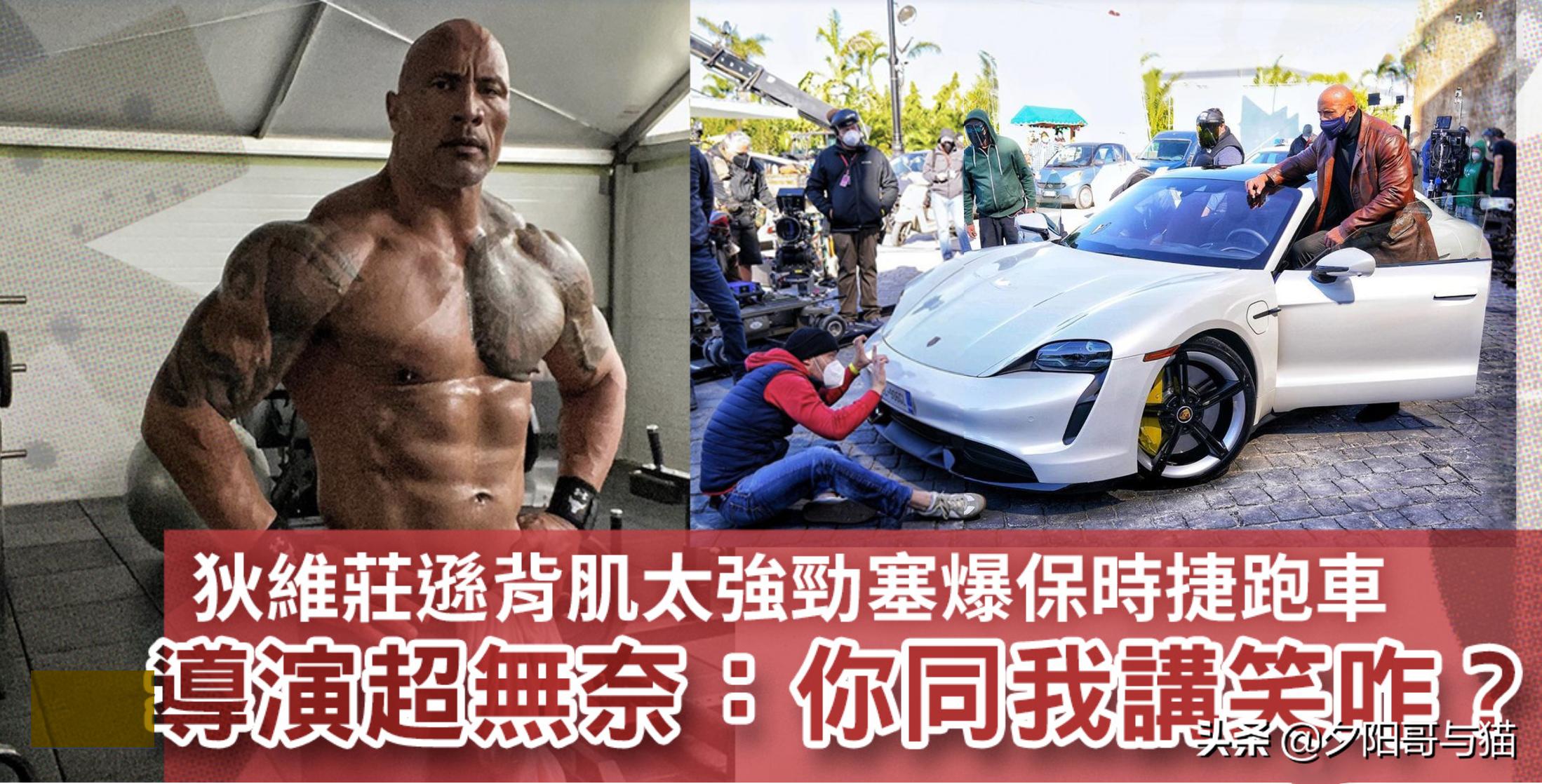 强森背肌太强劲塞爆保时捷跑车 导演超无奈