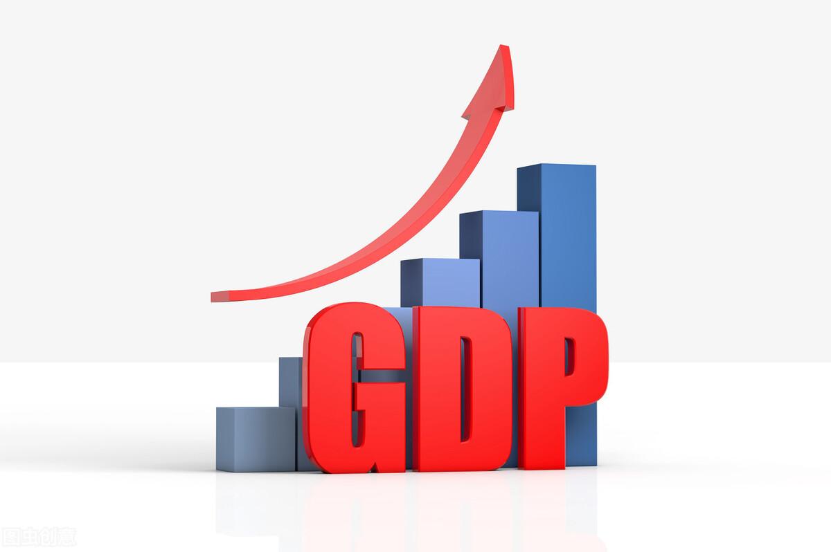 究竟什么是GDP?今天一起来聊聊