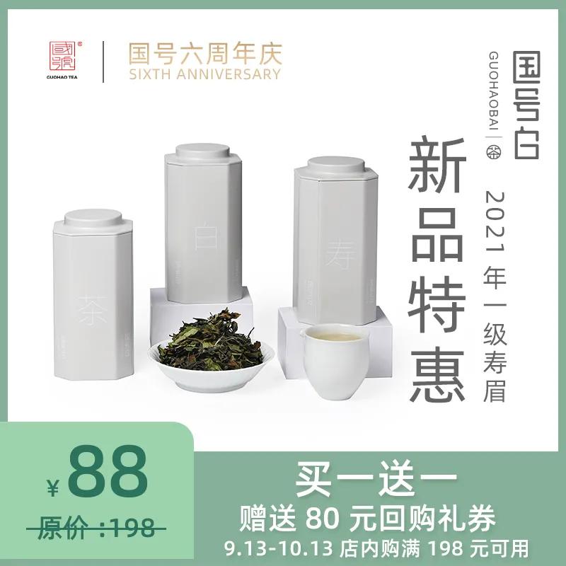 国号周年庆,超低价得好白茶!速抢