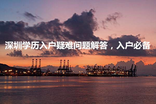 2020年深圳学历入户疑难问题解答,入户必备