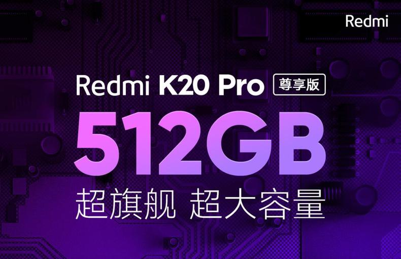 Redmi K20出新版本,512G运行内存