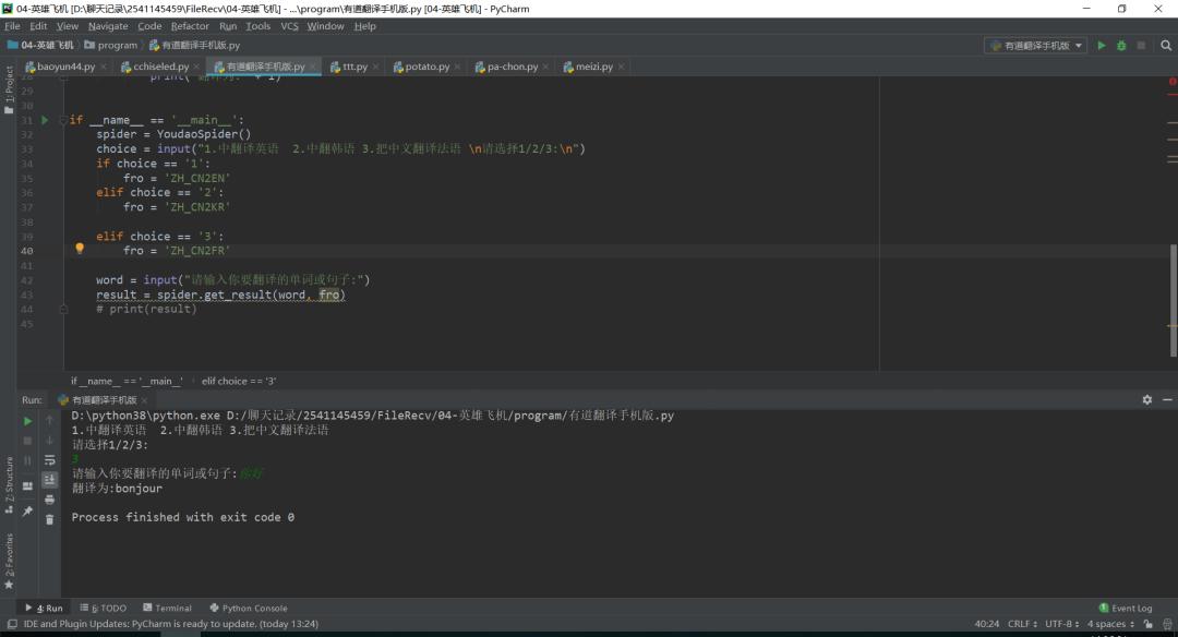 一篇文章教会你利用Python网络爬虫获取有道翻译手机版的翻译接口
