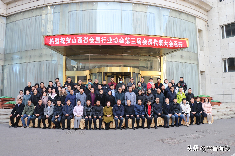 山西省会展行业协会第三届会员代表大会在太原召开