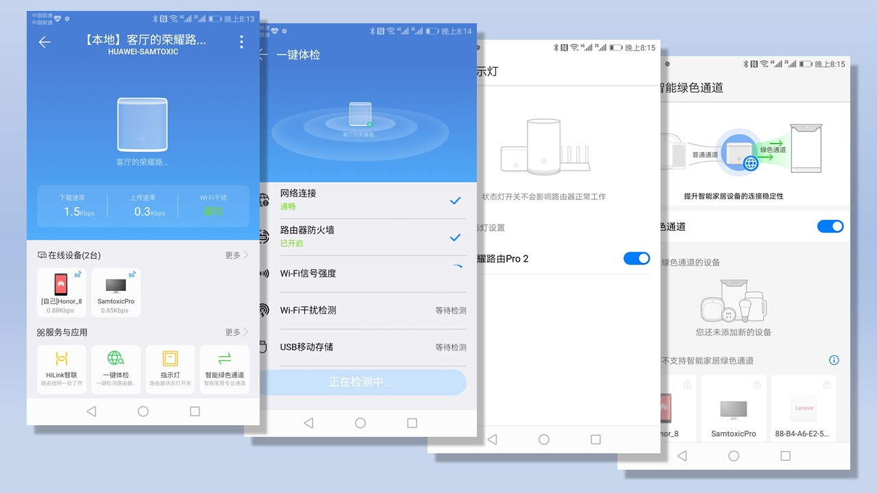 荣耀路由Pro 2测评:自研灵霄四核集成ic扶持,究竟如何
