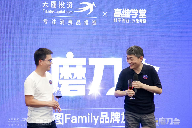 冯卫东:认可高维学堂价值观,科学创业助力企业发展