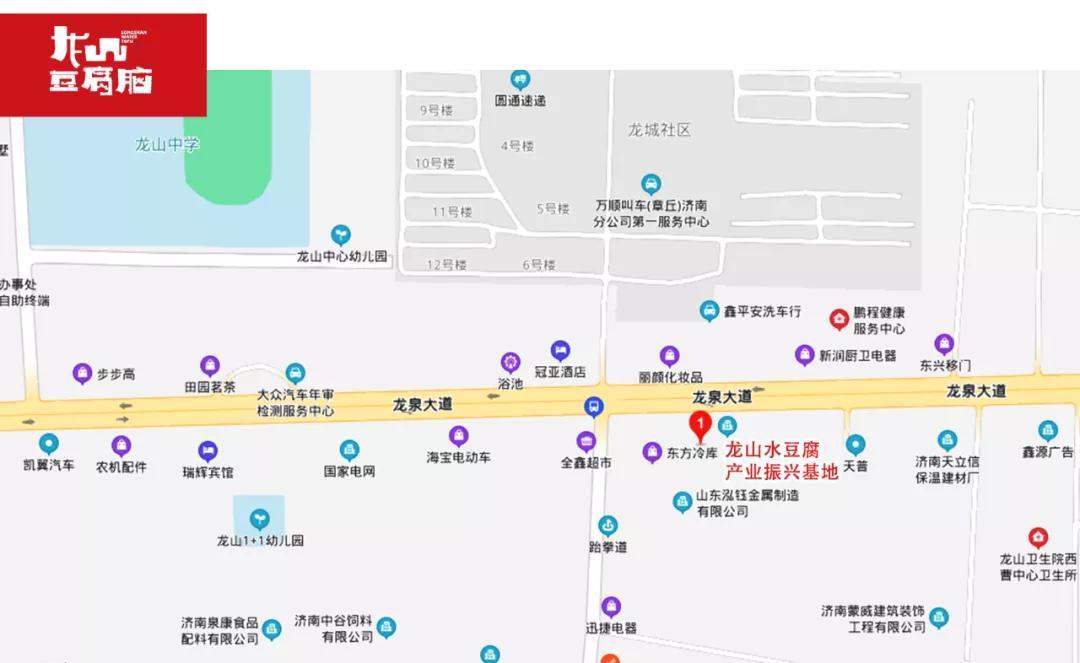龙山豆腐脑,龙山水豆腐产业振兴基地