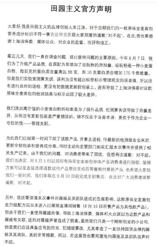 网红面包田园主义正式道歉 并澄清对薇娅团队造成的负面影响