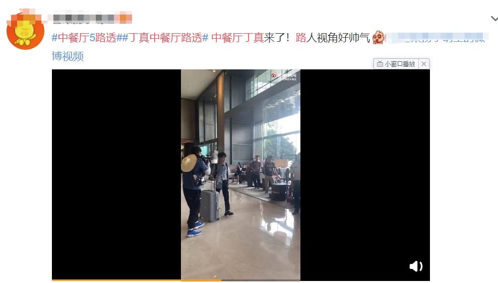 《中餐厅5》长沙站出路透,黄晓明确定回归,丁真现身引热议