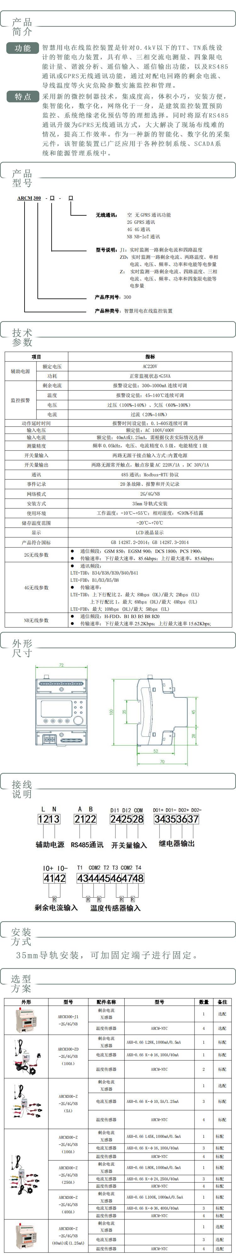 智慧用电ARCM300-Z-4G智慧猪圈电气火灾探测器