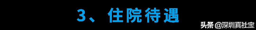 深圳社保一二三档区别,门诊住院能报销多少?