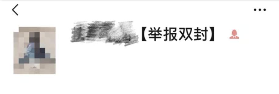 微信双封是什么意思(已开双封是啥)