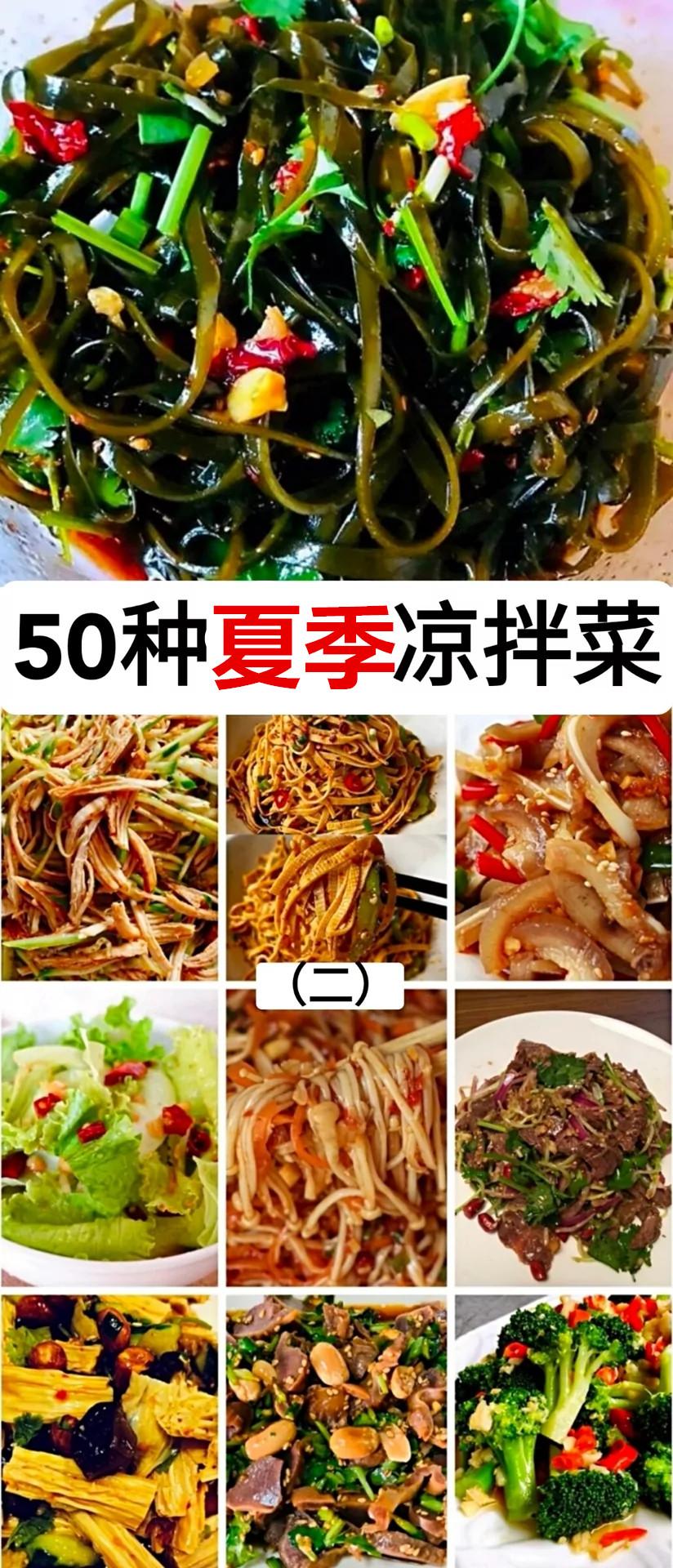 50种凉拌菜做法及配料(二)夏季常吃的凉菜菜谱家常做法 美食做法 第1张