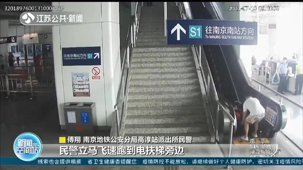 飞身跨栏用时五秒!警民携手救下扶梯上摔倒的乘客